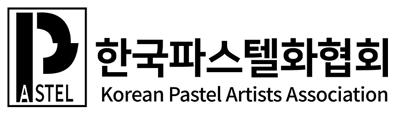 한국파스텔화협회